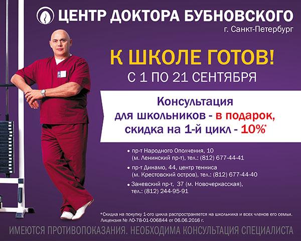 лечит центр бубновского на белорусской тренеры как это сделать
